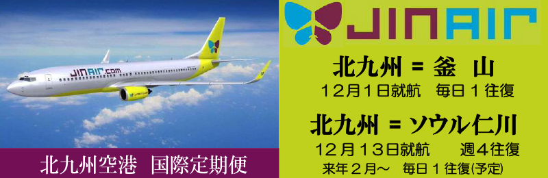 jinairnews1612en