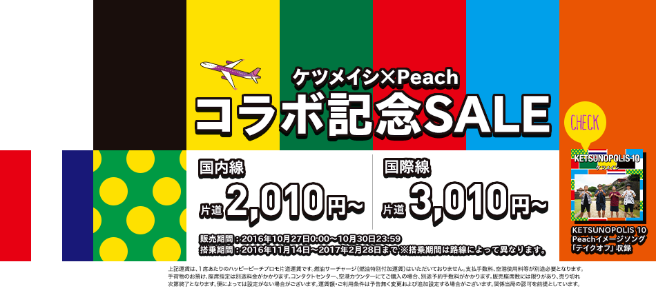 peachsale16027en