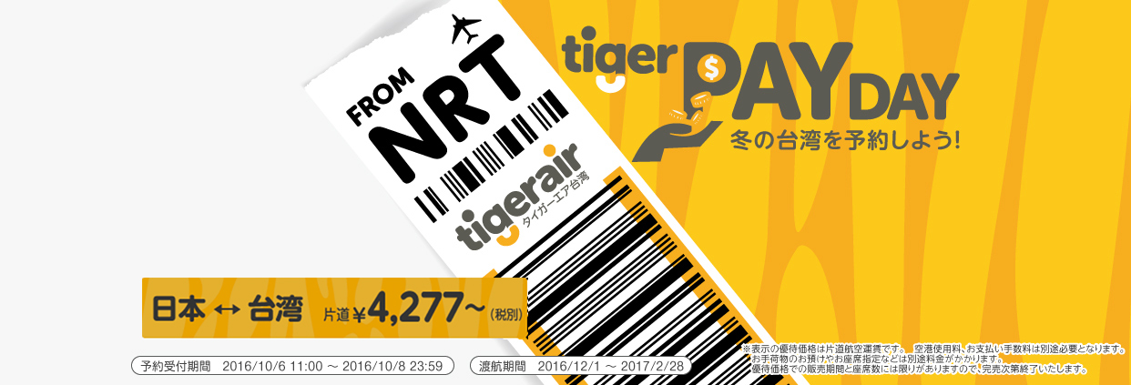 tigerairtaiwansale161006en