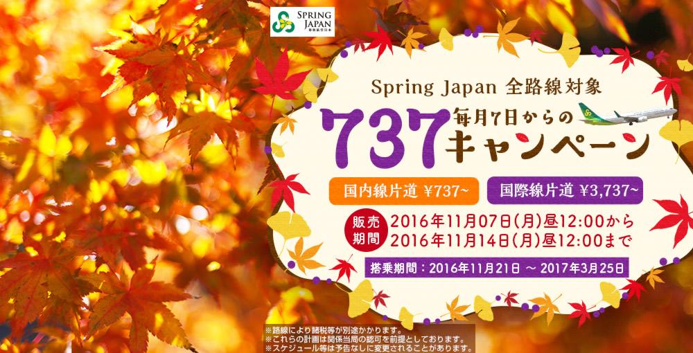 springsale7371611