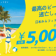 Cebu Pacific Air ''Japan Route Sale'' Dec 31, 2016